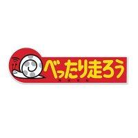 Kousoku Yuen Bettarihashirou Sticker