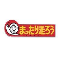 Kousoku Yuen Mattarihashirou Sticker