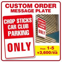 【1 ~ 5】Custom Order Message Plate