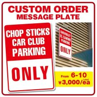 【6 ~ 10】Custom Order Message Plate