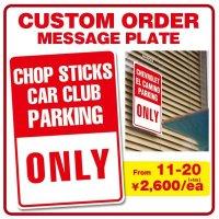 【11 ~ 20】Custom Order Message Plate