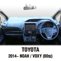 TOYOTA NOAH/VOXY (2014〜) (80 Series) Original Dashboard Cover