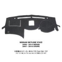 NISSAN SKYLINE V36 2006-2014 Sedan / 2007-2016 Coupe Original Dashboard Cover