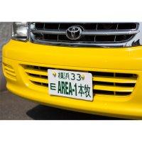 Area-1 Honmoku License Plates   (JAPAN Size)