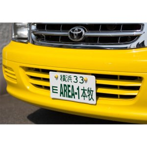 Photo1: Area-1 Honmoku License Plates   (JAPAN Size)
