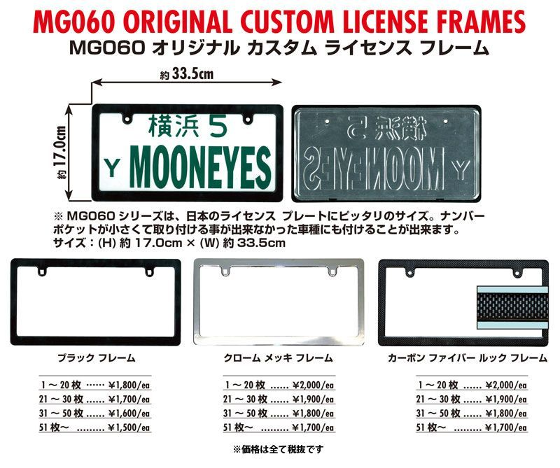 Custom License Frame