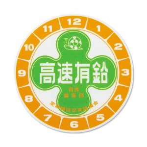 Photo: Kousoku Yuen Dial Sticker