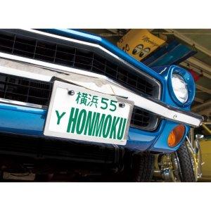 Photo: YOKOHAMA HONMOKU License Plates   (JAPAN Size)