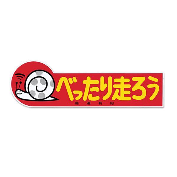 Photo1: Kousoku Yuen Bettarihashirou Sticker (1)