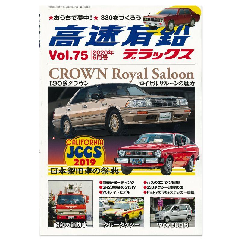 Photo1: Kousoku Yuen Deluxe Vol. 75 June (1)