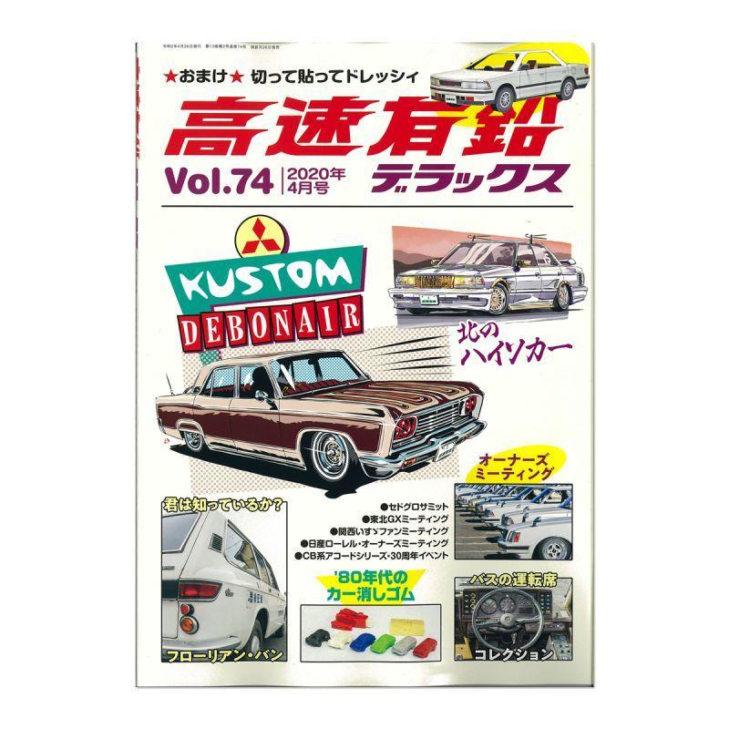 Photo1: Kousoku Yuen Deluxe Vol. 74 April (1)