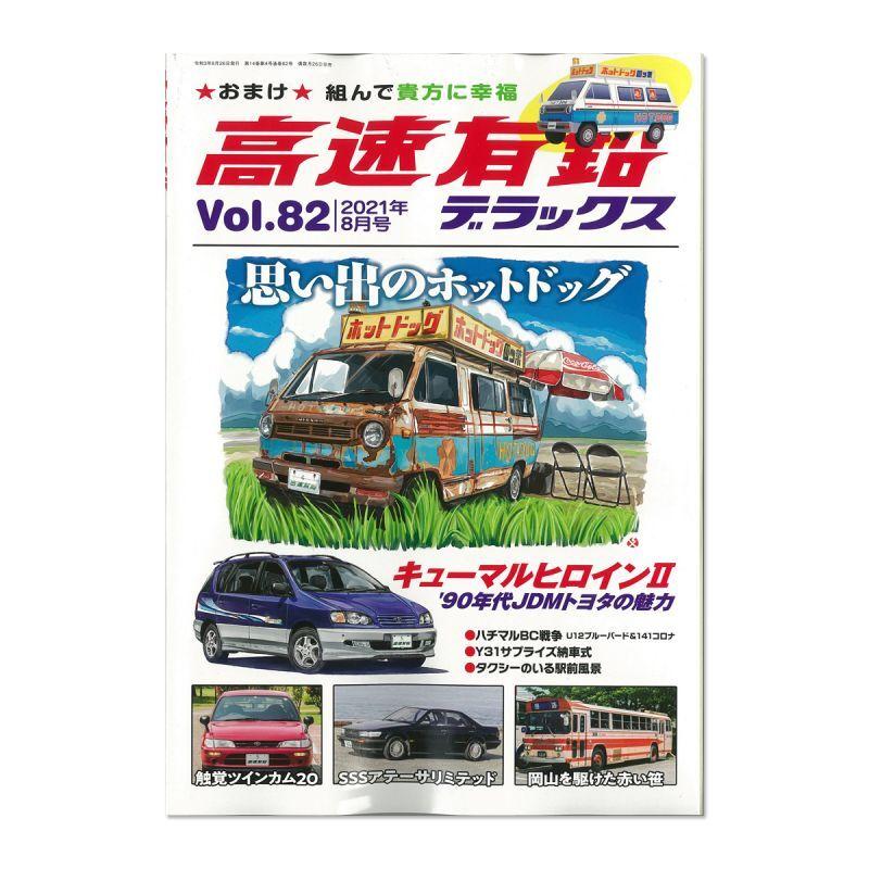 Photo1: Kousoku Yuen Deluxe Vol. 82 August (1)