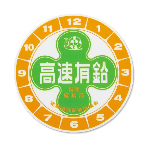 Photo1: Kousoku Yuen Dial Sticker (1)