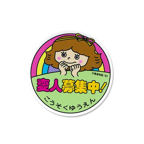 """Photo1: Kousoku Yuen """"Henjin Wanted"""" Sticker (1)"""